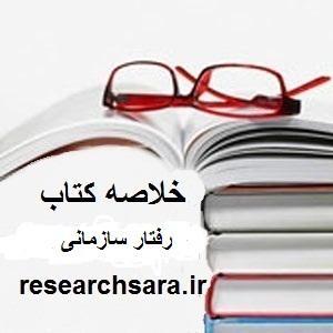 خلاصه كتاب رفتار سازماني