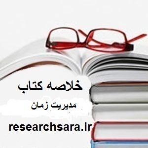 خلاصه کتاب مدیریت زمان