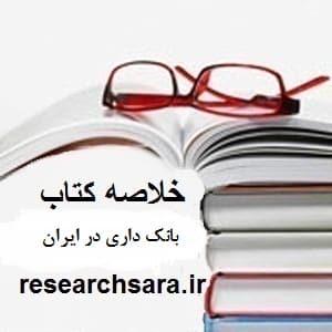 بانک داری در ایران