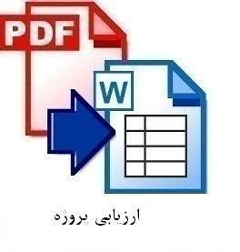 ارزیابی پروژه