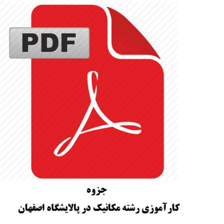جزوه کارآموزی رشته مکانیک در پالایشگاه اصفهان