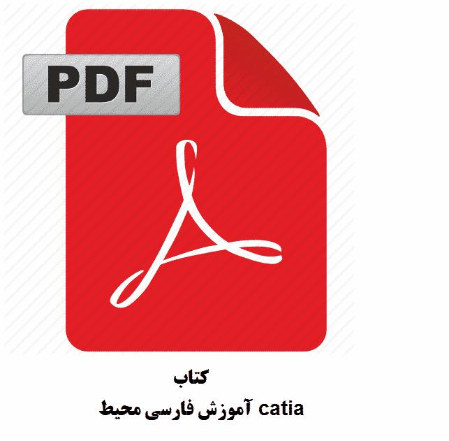 آموزش فارسی محیط catia