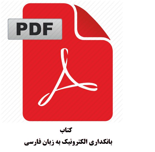 کتاب بانکداری الکترونیک به زبان فارسی